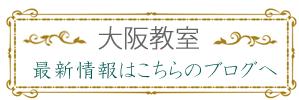 ラベル大阪